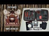 Обзор посылки от Coil Master (DIY Kit v2, 521 Tab, P-Bag) | Качество = цена