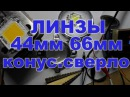Оптические линзы 44мм и 66мм проба на светодиоде 20W 36V 600mA и конусное сверло 4 32мм c aliexpress
