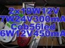 10W 12V 900mA к драйверу 7W 300mA 24V COB 56led 450mA 12V с aliexpress