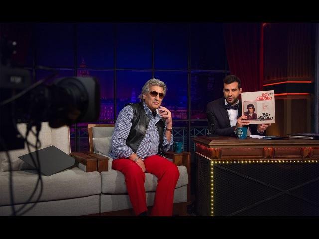 Вечерний Ургант - Тото Кутуньо. 387 выпуск от 20.11.2014 (Toto Cutugno)