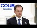 Coub Вести \ Лучшие ПРИКОЛЫ Министр под подозрением