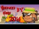 Прохождение босса фермер в вормикс 2014!