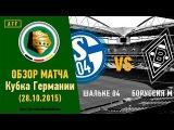 Обзор матча Кубка Германии Шальке 04 - Боруссия М за 28.10.2015 // Schalke 04 - Monchengladbach