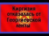 Киргизия также решила отказаться от Георгиевской ленты! (2014)