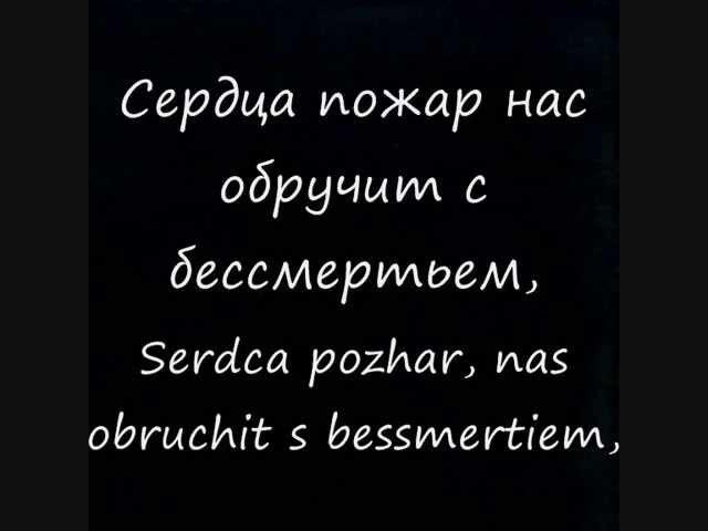 Невидь - Пламя стожар(Nevid - Plamja stozhar)ENGLISH TRANSLATION SLOVENSKI PREVOD TRANSLITERATION