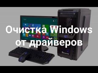 Очистка Windows от драйверов