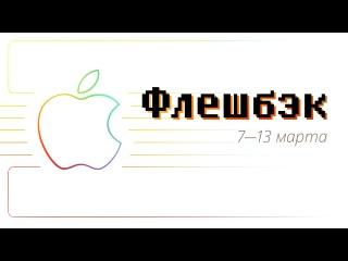 [Флешбэк] Macintosh SE, The New iPad, Apple TV 3 и MacBook