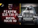 Pz.Kpfw. S35 739 (f): жизнь после HD - от Slayer [World of Tanks]