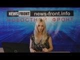 Новороссия. Сводка новостей Новороссии (События Ньюс Фронт) / 24.08.2015 / Roundup NewsFront ENG SUB