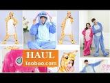 TAOBAO HAUL #111 #Пижамы #Кигуруми #Жираф #Стич #ТаобаоПокупки #Посылка с таобао