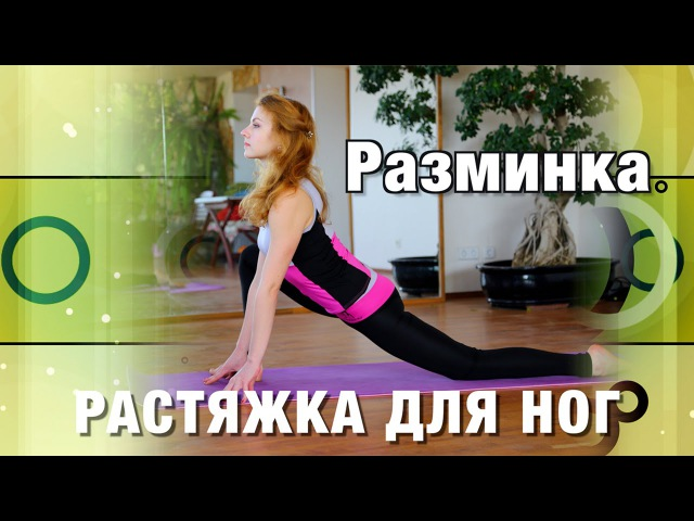 Разминка - РАСТЯЖКА ДЛЯ НОГ / Укрепление и развитие гибкости ног