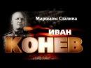 Маршалы Сталина. Иван Конев