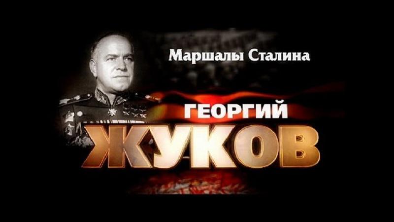 Маршалы Сталина. Георгий Жуков