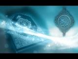 Abdulloh Domla - Quronning Fazilatlari