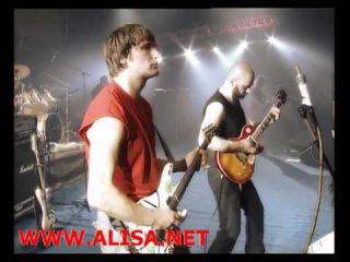 АлисА - Непокорные (AlisA - Refractory)