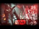 АлисА Черви 2012 Неофициальный live клип MultiCam