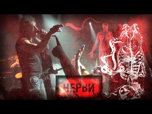 АлисА - Черви (2012) Неофициальный live-клип (MultiCam)