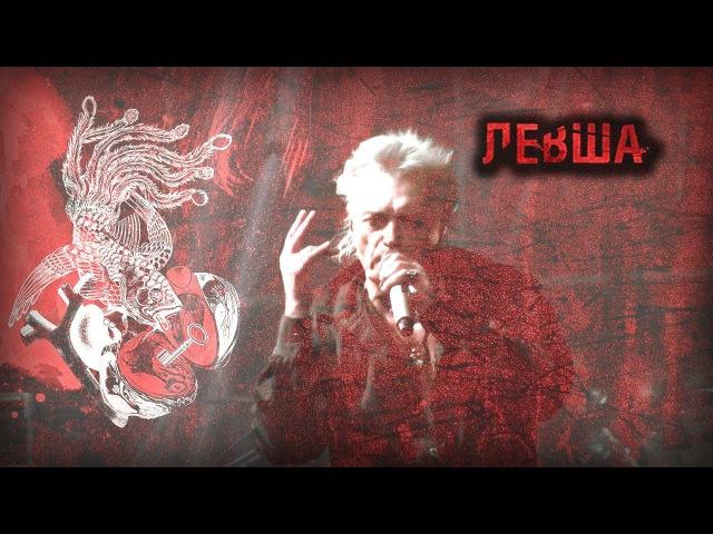 АлисА - Левша. Live-клип (неофициальный) 2013 г. 55-летию К.Е. и 30-летию группы посвящается!