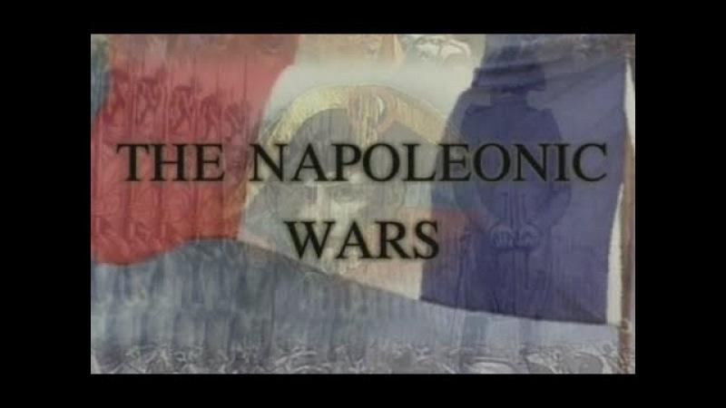 Наполеоновские войны (1799-1815 г.)