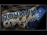 Спидометр на техничке / Yamaha jog artistic [СКУТЕР БЛОГ]