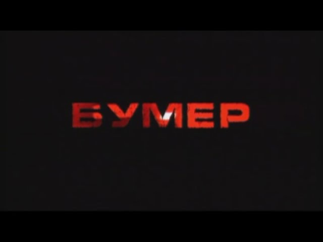 Бумер 2003 ,evth 2003