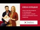 Елена Кулецкая о подготовке к родам и биостраховании своей дочки Ники