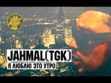 Jahmal TGK - Я люблю это утро