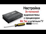 Настройка 3х-полосной аудиосистемы с процессором и штатным ГУ. [eng sub]