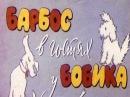 Барбос в гостях у Бобика старый добрый советский фильм
