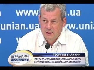 Петиция о разрешении украинцам иметь оружие по-прежнему остается первой на рассмотрение президентом
