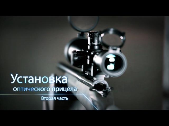 Установка проверка и пристрелка оптического прицела Вторая часть