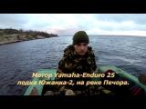 Мотор Yamaha-Enduro-25, лодка Южанка-2 на реке Печора.