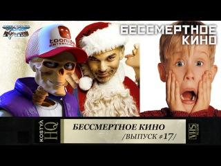 """БЕССМЕРТНОЕ КИНО #17. """"Плохой Санта"""". Легенда - Маколей Калкин. Фильмы. Кино. Новинки. Братья Стояловы DENAMAX"""