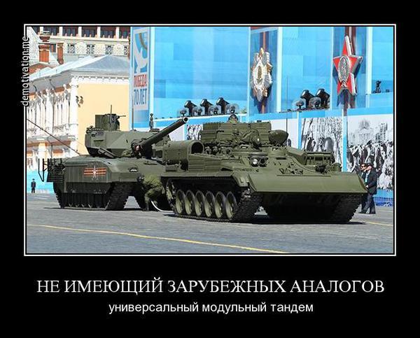 Интернет рассмешило заявление Рогозина об отставании западного танкостроения от российского на 20 лет: Идиот, страдающий манией величия - Цензор.НЕТ 393