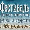 """Фестиваль """"Азовский Уикенд"""""""