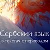 Сербский язык в текстах с переводом