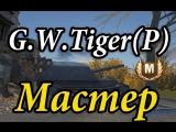 G W Tiger (P) - Мастер