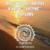 Tantris-2015. Фестиваль Йоги, Тантры в Щелкино