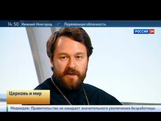 Митрополит Иларион (Алфеев) об участии иеромонаха Фотия в шоу