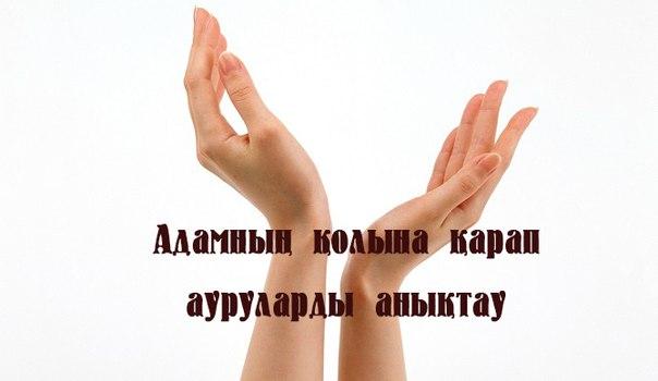Адамның қолына қарап ауруларды анықтау