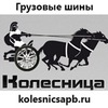 Грузовые шины Запчасти Амер/Евро kolesnicaspb.ru