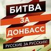 Битва за Донбасс