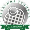 Академия тенниса имени Н.Н. Озерова г. Рязань