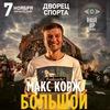 Макс Корж в Киеве | 7 ноября | Дворец Спорта
