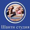 "Йога студия ""Шанти""   Йога в Нижнем Новгороде"