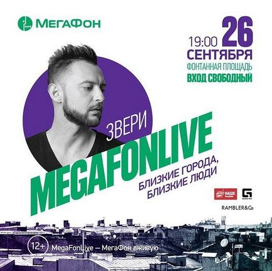 «Звери» выступят на фестивале MEGAFONLIVE в Ростове-на-Дону
