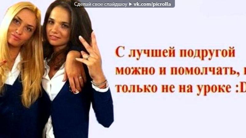 «• Открытки vk.com/fotomimi» под музыку Овсиенко - Школьная пора, и при всякой погоде пропадали мы во дворах. Picrolla