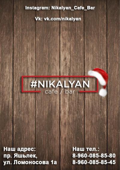 Nikalyan Cafebar