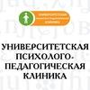 Университетская психолого-педагогическая клиника