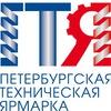 Петербургская техническая ярмарка (ПТЯ)